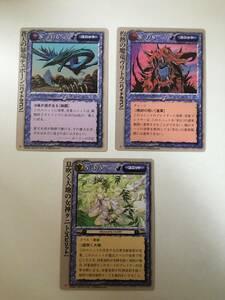 モンスターコレクション TCG カード3枚