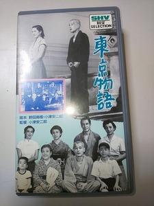 【ビデオ】 VHS 日本映画 東京物語 小津安二郎 松竹ホームビデオ