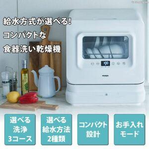 【新品】VERSOS ベルソス VS-H023 食器洗い乾燥機 コンパクト 時短