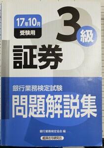 銀行業務検定試験 証券3級 問題解説集 17年10月受験用