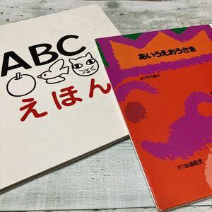 学習絵本 2冊セット 送料無料 ABCえほん とだこうしろう あいうえおうさま 和歌山静子 本 絵本 児童書 英語 ひらがな 国語 学習 知育 勉強