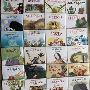 みんのでよもう!日本の昔話 大量 24冊セット えほん 絵本 読み聞かせ 赤ちゃん絵本 保育園 幼稚園 送料込み 送料無料 絵本セット