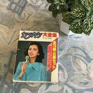 懐メロ 昭和歌謡 なカラオケ大全集 カッセットテープ 5巻70曲 歌詞ブック付の商品画像