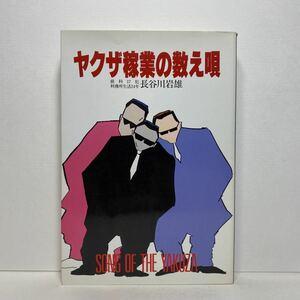 ア4/ヤクザ稼業の数え唄 長谷川岩雄 恒友出版 1988年 初版 単行本 送料180円(ゆうメール)
