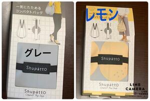 Shupatto(シュパット)コンパクトバッグ Drop グレー&レモン