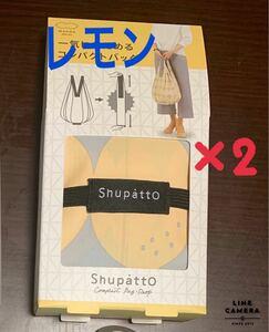 Shupatto(シュパット)コンパクトバッグ Drop  レモン2点