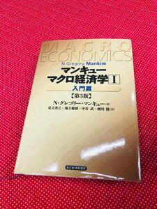 マンキューマクロ経済学1[入門篇]【第3版】/N・グレゴリー・マンキュー著
