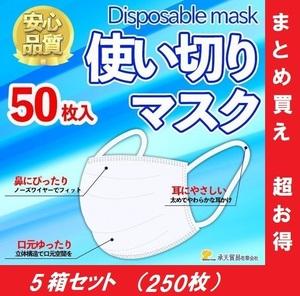 【送料無料】使い捨てマスク 5箱 250枚 セット◆不織布 立体プリーツ 3層構造 高密度フィルター飛沫防止 50枚入り/箱 普通サイズ