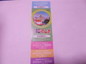 <即決> 浅草花やしき 入園券+のりもの招待券3回分 1枚 期限なし