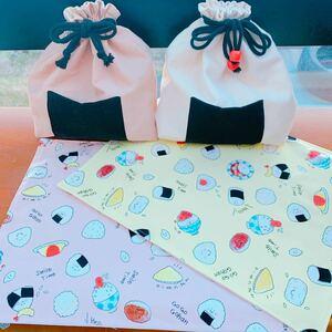 おにぎり 巾着 お弁当袋 小物入れ ハンドメイド 幼稚園 入園 入学 ランチマット ランチョンマット