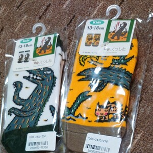 ティラノサウルス ティラノザウルス おまえうまそうだな  靴下 絵本コレクション 子供靴下 靴下 くつ下