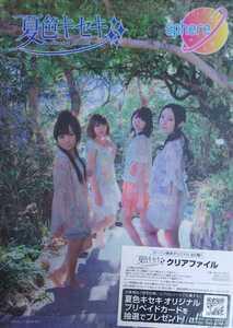 Летний цвет Kiseki Suphia (A4) Очистить файл включен