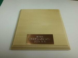 (台座のみ) トミカ 第18回 日本海クラシックカーレビュー/2009.9.6 現状品