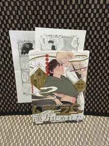 BLコミック 4月新刊 キミと番になる処方/槌野きゆ とらのあな、アニメイト特典