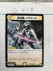 赤攻銀 イザヤック RP07 59/94
