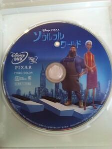 新品未視聴 ソウルフルワールド  DVD