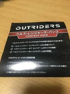 PS5 アウトライダーズ OUTRIDERS 初回生産特典 ヘルズ・レンジャーズ・パック プロダクトコード シリアルコード