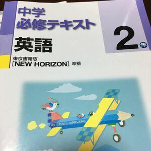 中学必修テキスト中学2年英語 東京書籍版 NEW HORIZON 単元サポート付き