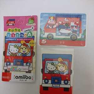 amiiboカード どうぶつの森 サンリオ アミーボカード キティ リラ カード1枚 シール1枚 セットで