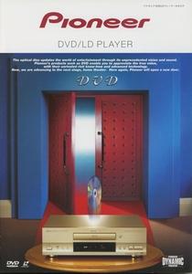 Pioneer 99年10月DVD/LDプレイヤーカタログ パイオニア 管4763