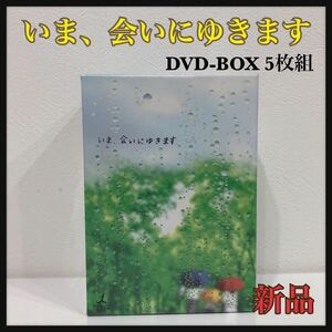 ☆新品未開封☆ いま、会いにゆきます DVD-BOX5枚組 特典ディスク付き わすれないから ミムラ 成宮寛貴 送料無料