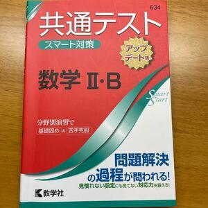 共通テスト対策II+B