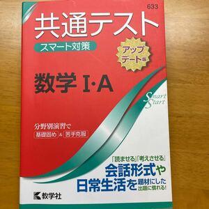 共通テスト対策I+A