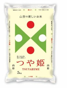 ☆●▼5kg 【精米】山形県産 白米 つや姫 5kg 令和元年産