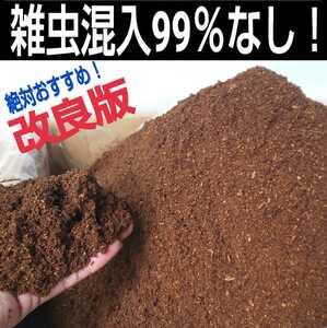 【改良版】雑虫混入99%なし!ヒマラヤひらたけ発酵マット☆カブトムシ・クワガタの幼虫の餌、産卵マットに!栄養添加剤入り 50リットル