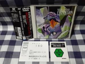送料無料☆新世紀エヴァンゲリオン Volume 5