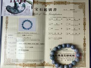 糸魚川青翡翠ブレスレット