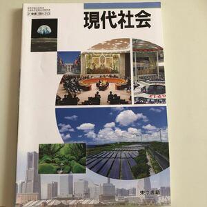 現代社会 高校教科書 東京書籍