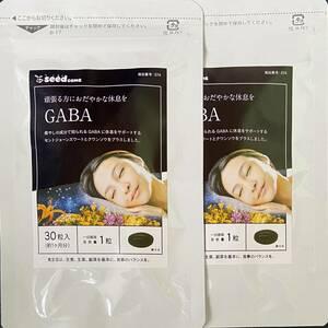 【送料無料】GABA ギャバ 約2ヶ月分 (30日分30粒入×2袋) 2ヵ月分 疲れ 休息 リラックス 睡眠サプリ サプリメント シードコムス