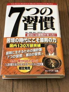 ☆即決 送料無料! / 7つの習慣 スティーブン・R・コヴィー/ 特典CD付属