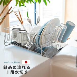 日本製!水が流れる水切りラック☆右置き用/左置き用をご選択ください【アウトレット】DK-410066S-67S