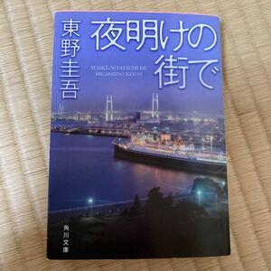 東野圭吾 夜明けの街で 角川文庫 文庫本