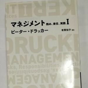 マネジメント : 務め、責任、実践 1