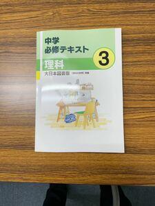 中学必修テキスト 大日本図書 理科中3年