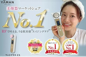 RF美顔器 商品番号 r1607e 多機能 美顔器