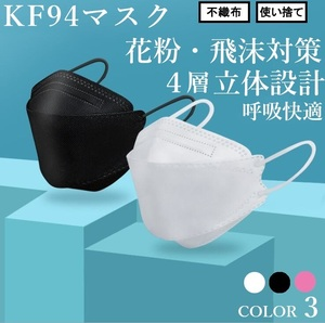 KF94 234【送料無料】白色80枚組特価!高密度フィルターFK94マスク 4層 使い捨て 不織布 超立体マスクkf94 ロマンスKOBE