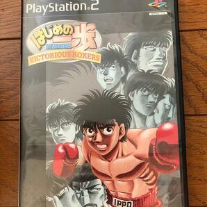 PS2ソフト はじめの一歩