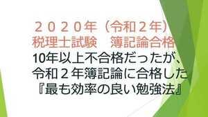 2022年受験 税理士試験 簿記論 合格方法 管理ナンバー1