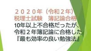 2022年受験 税理士試験 簿記論 合格方法 管理ナンバー4
