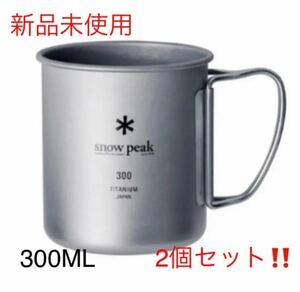 スノーピーク チタンシングルマグ 300 マグカップ