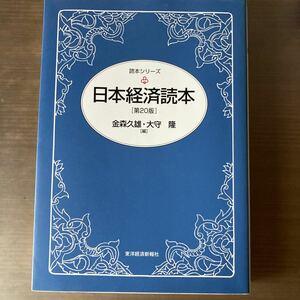 「日本経済読本(第20版)」金子久雄・大森隆 (東洋経済新報社)