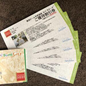 東京ドーム スパラクーア500円割引券 5枚セット 東京ドーム天然温泉 クーポン