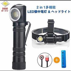 多機能 led 懐中電灯 ヘッドライト 充電式 ヘッドランプ