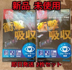 【新品未使用】任天堂 Nintendo Switch スイッチ 液晶保護フィルム