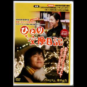 DVD ひとり交換日記 バカリズム 木村文乃 再生確認済みです