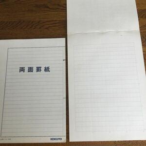 ノート 原稿用紙 両面罫紙 2冊 セット まとめて